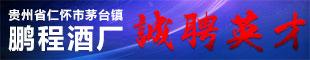 �F州省仁�咽忻┡_��i程酒�S
