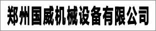 郑州国威机械设备有限澳门葡京网站