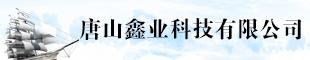 唐山鑫�I科技有限公司