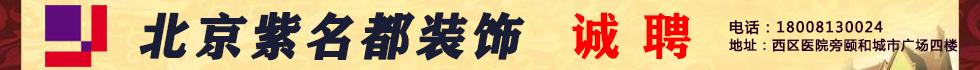北京紫名都装饰富顺公司