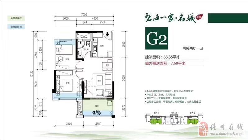 碧海一家2室2厅1卫54万元