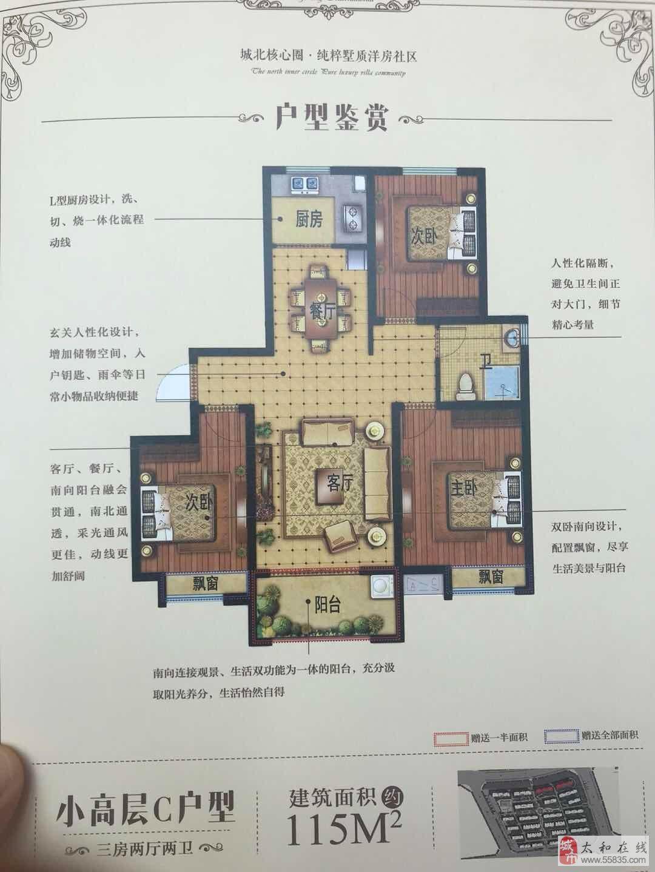 昊坤铭城国际3室2厅1卫82万元