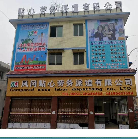 凤冈贴心劳务派遣有限公司