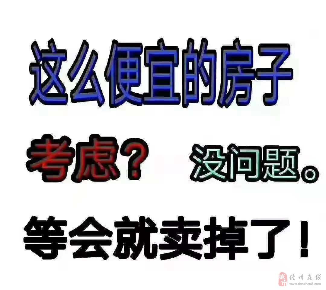 特价:国祯毛坯三房仅售5800元/平首付38万