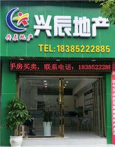 凤冈有机食品城3室2厅2卫28.5万元
