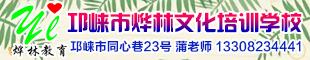 邛崃市烨林文化培训学校