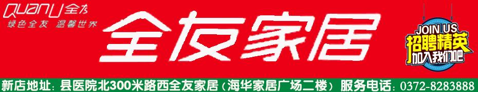 滑县城关海华家居生活广场