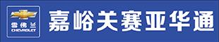 广汇集团嘉峪关赛亚华通