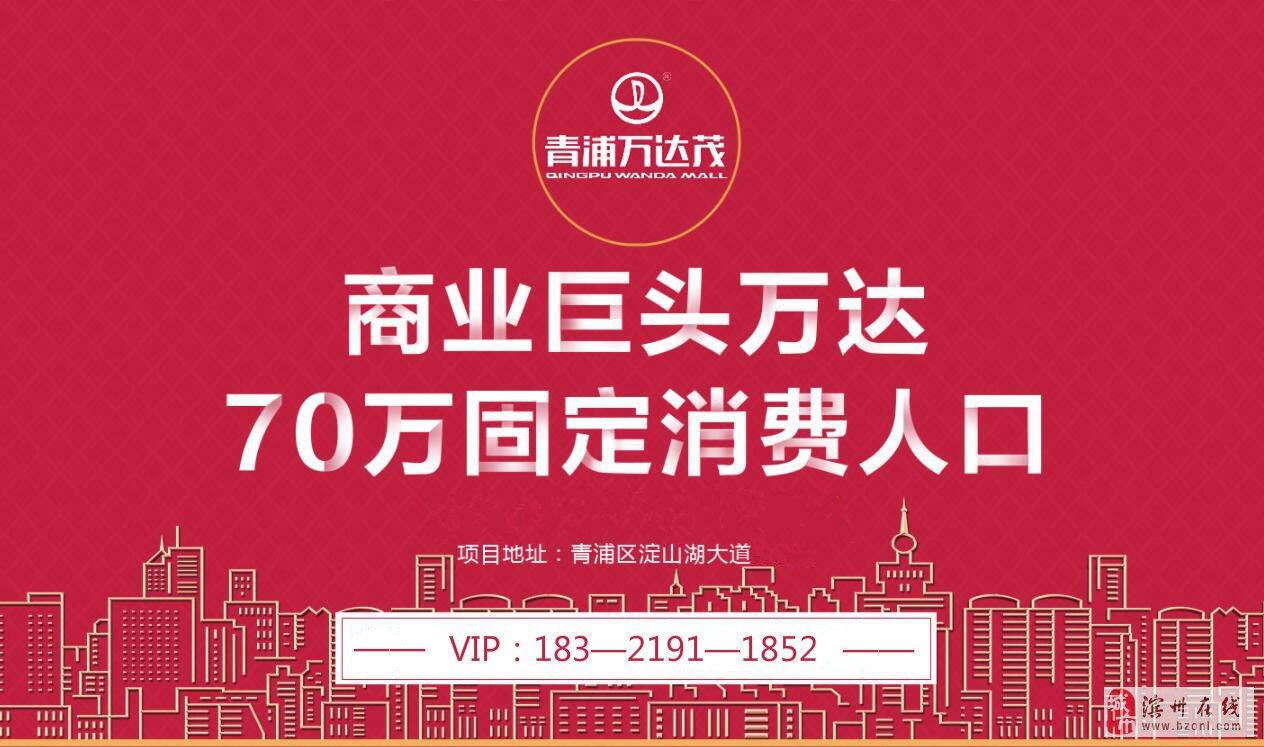 上海青浦萬達茂關于產證方面的問題