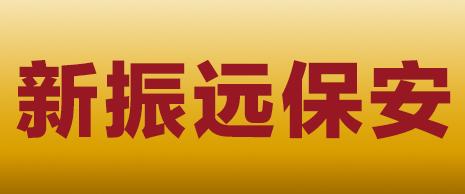 山东新振远保安服务有限公司