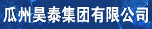 瓜州昊泰集团有限公司