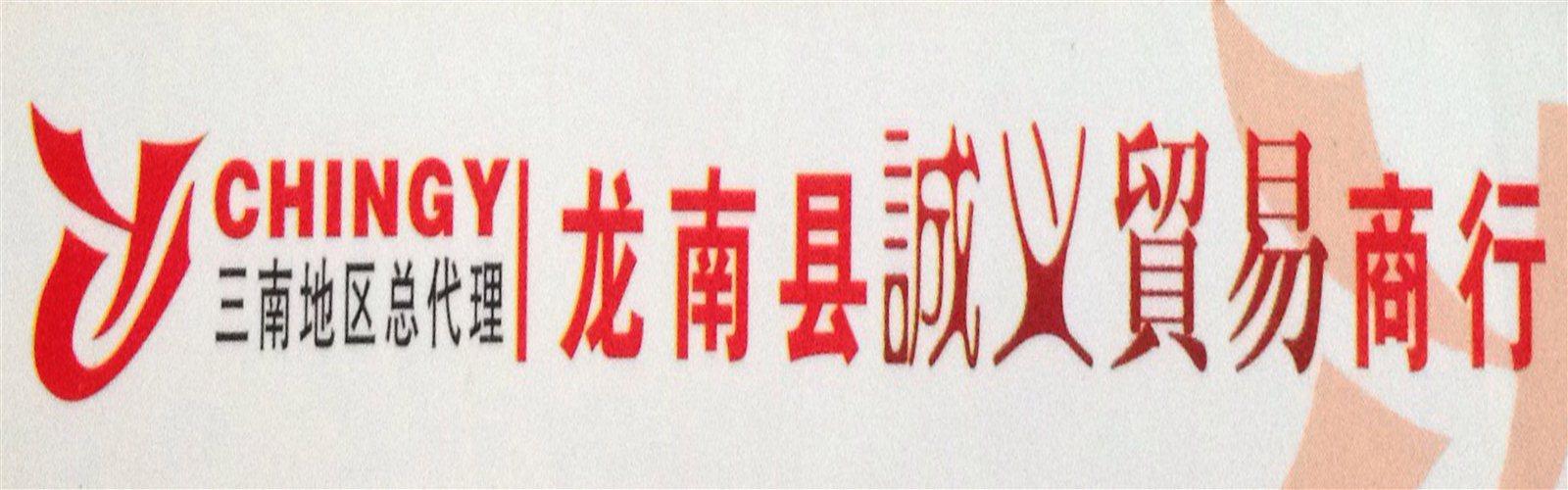 龙南县诚义贸易商行