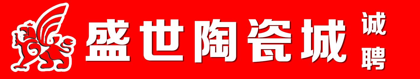 盛世陶瓷城  能��瓷�u旗�店