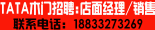 北京TATA木门涞水专卖店