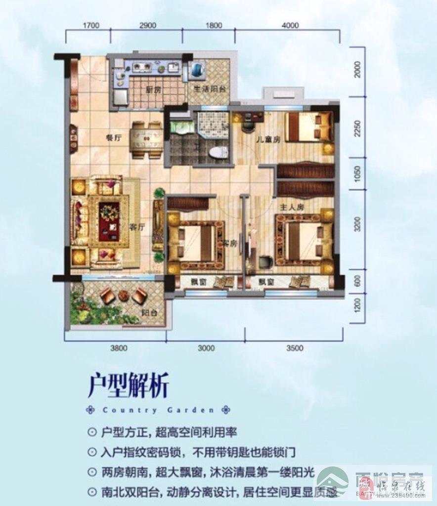 临泉·碧桂园边户3室2厅1卫76万元