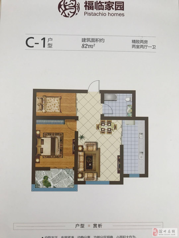 福临家园二期电梯洋房49万元