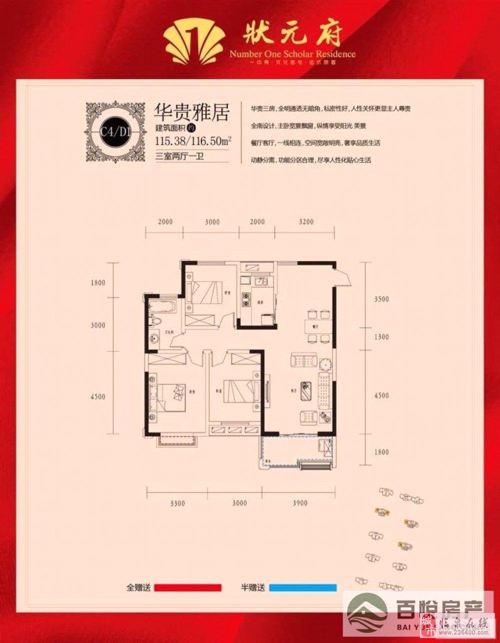 状元府3室2厅2卫88万元