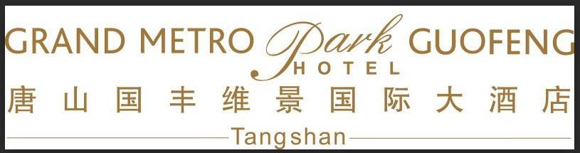 唐山���S�S景���H大酒店有限公司
