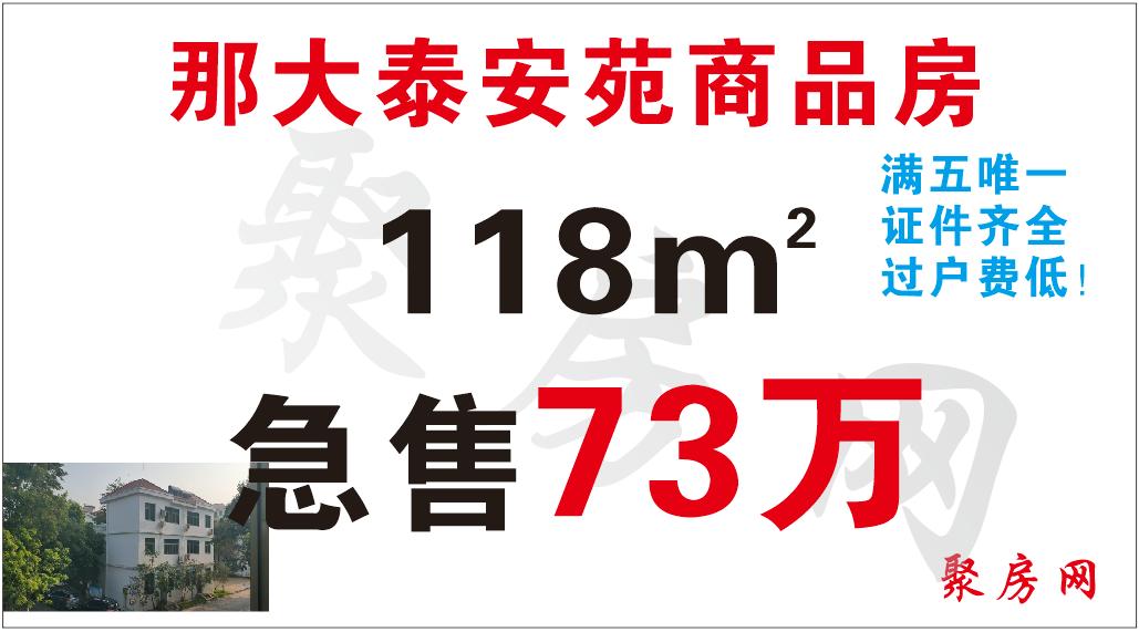 那大泰安苑精【装3房118平方3室2厅2卫73万元