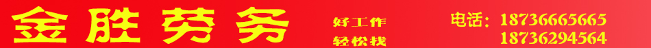 缅甸华纳国际金胜劳务公司