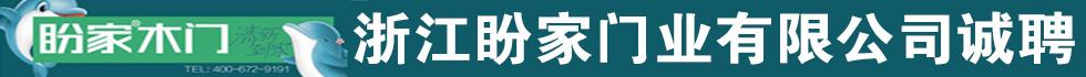 浙江盼家�T�I有限公司