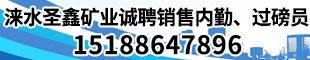 涞水县圣鑫矿业有限公司