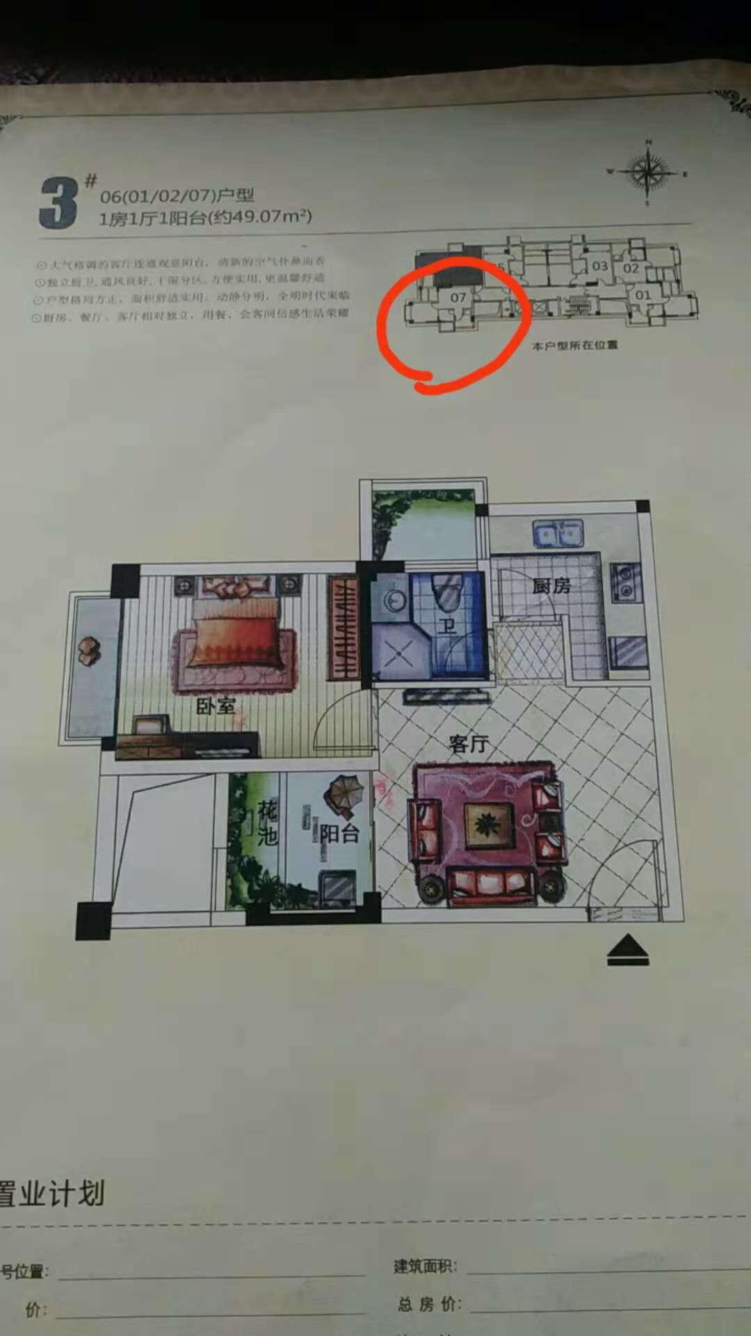 学府名门1室1厅1卫价优可改两房