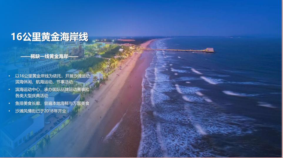 广东湛江鼎龙湾海景房开盘新消息,看好买前注意事项!
