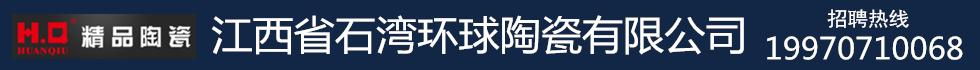 江西省石湾环球陶瓷有限公司
