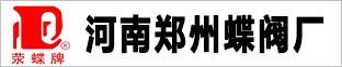 河南郑州蝶阀厂股份有限澳门葡京网站
