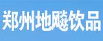 郑州地飚饮品有限公司