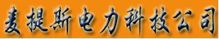麦提斯(安徽)电力科技有限公司