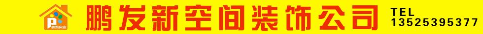 河南鹏发实业有限公司
