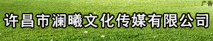 许昌市澜曦文化传媒有限澳门赌场真正开户网址