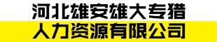 河北雄安雄大专猎人力资源有限公司