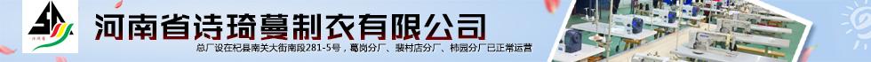河南省诗琦蔓制衣有限公司