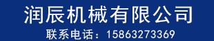 青州市��辰�C械有限公司
