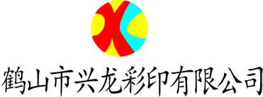 鹤山市兴龙彩印有限公司