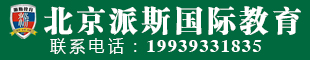 缅甸华纳国际市派斯教育咨询有限公司