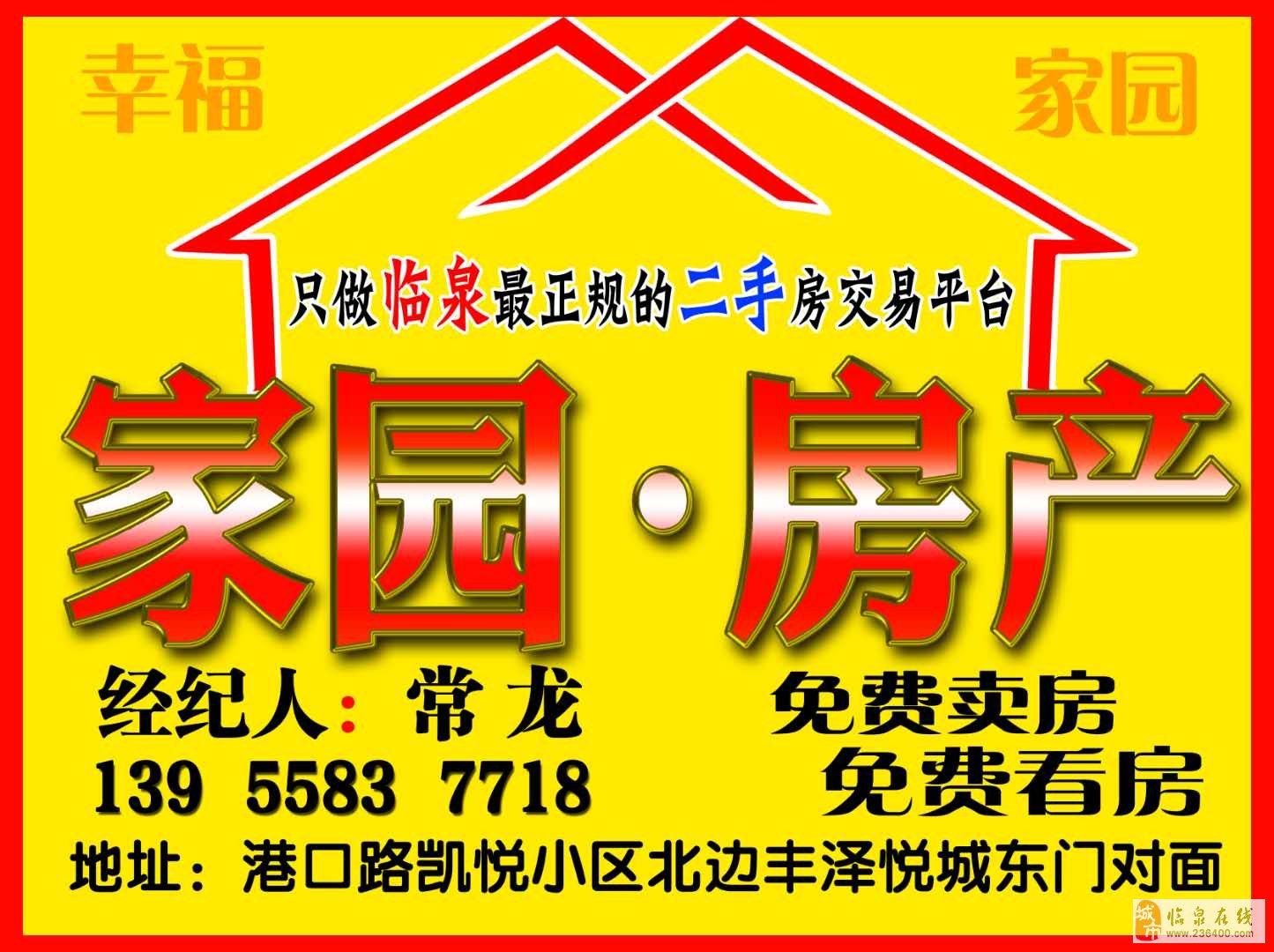 大常庄新村1楼独门独院分证3室2厅1卫45万元
