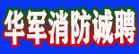 浙江�A�消防科技有限公司