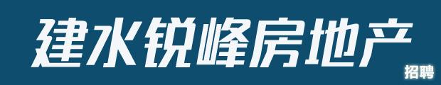 建水县锐峰房地产开发有限公司