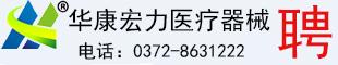 河南華康宏力醫療器械有限公司