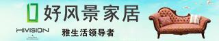 新蔡好�L景家居生活�^