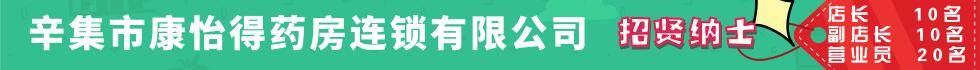 亚游官方网康怡得藥房連鎖有限公司