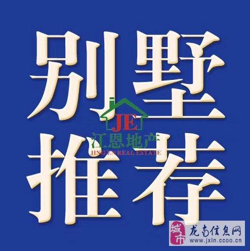 【推荐】龙翔国际带店面别墅3室2厅2卫235万元