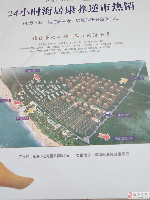 首付10萬的威海南海新區電梯樓房2室2廳
