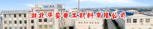 湖北平安電工材料有限公司(通城縣同力分公司)
