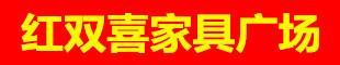 红双喜家具广场