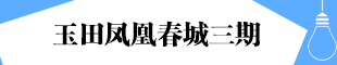 玉田�P凰春城三期